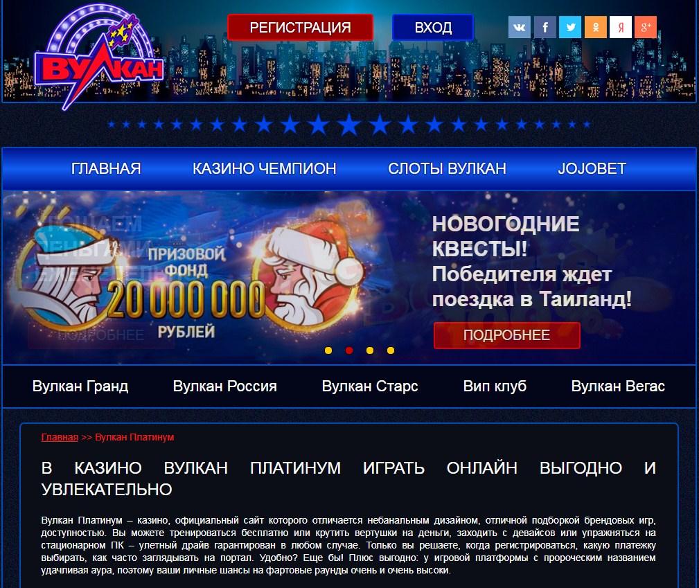 официальный сайт казино чемпион вход москва