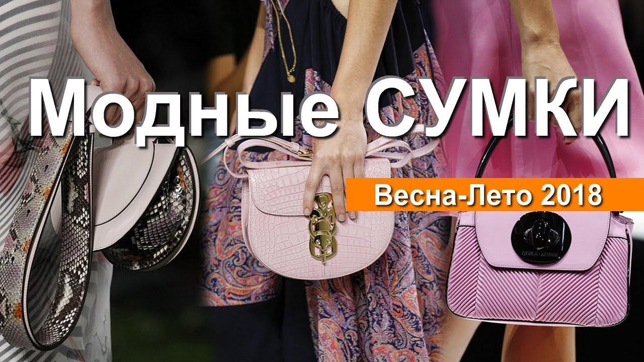 808d93362347 Ее можно носить как на плече, так и в руках. Они имеют очень милый и  изящный вид. Для поклонниц среднего размера сумок подойдет сумка-трапеция  ...
