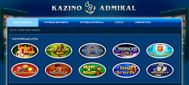 казино адмирал играть