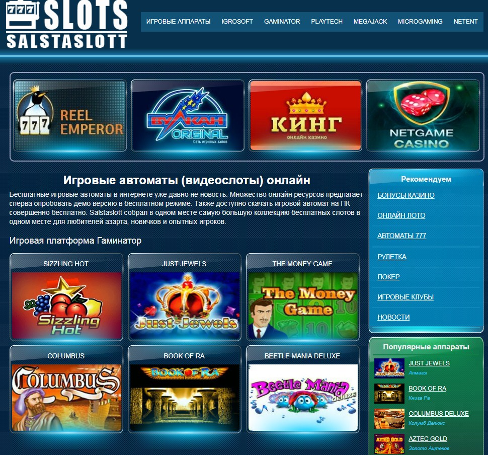 Автоматы super slots play spins
