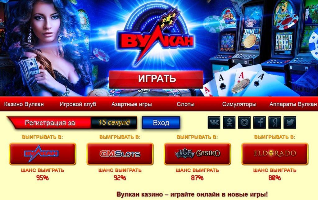 калугин 32 обыграть вулкан казино играть