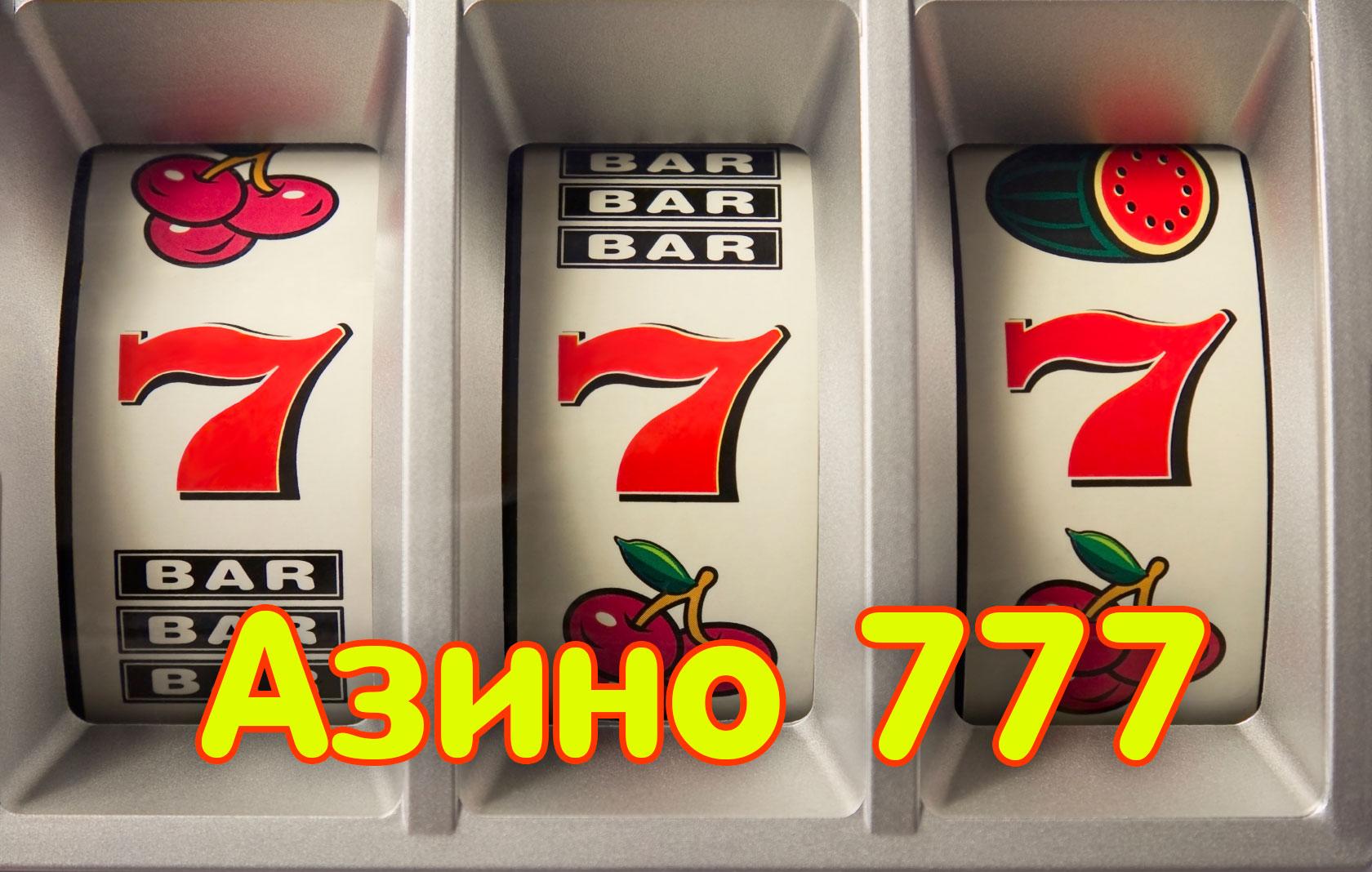 выигрыши в казино 777