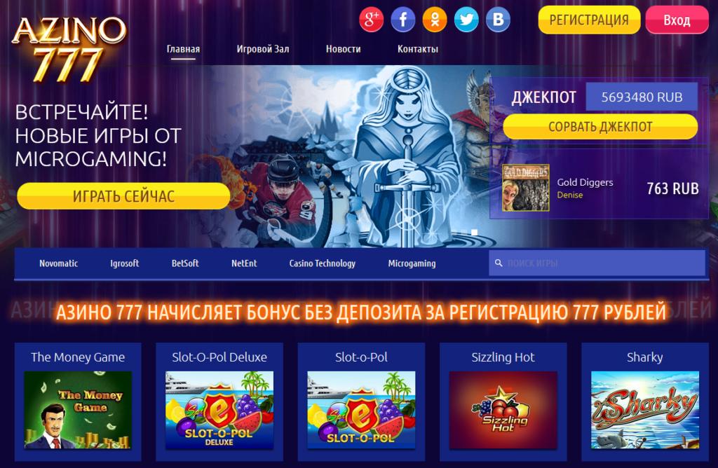 официальный сайт азино 777 вход играть бесплатно